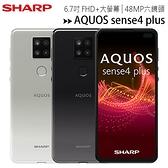 SHARP AQUOS sense4 plus 8G/128G 6.7吋六鏡防水防塵手機◆送AN-SS1頸掛式藍牙揚聲器$3990