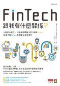 FinTech跟我有什麼關係?16個核心觀念╳40張簡明圖解,輕鬆看懂FinTech,快速了解..