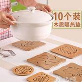 10個裝卡通木質隔熱墊餐桌墊防滑鍋墊創意可愛墊子茶杯墊碗墊杯墊  奇思妙想屋