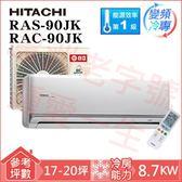HITACHI日立頂級系列變頻冷專分離式RAS-90JK/RAC-90JK(含基本安裝+舊機處理)