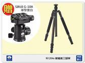 【24期0利率,送G10X 雲台】Sirui 思銳 N-1204X 碳纖維 三腳架 可反折 (N1204,不含雲台,公司貨)