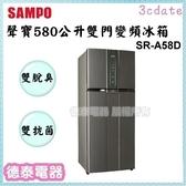 SAMPO【SR-A58D】聲寶580公升變頻雙門冰箱【德泰電器】