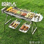 燒烤架戶外燒烤爐家用木炭不銹鋼5人以上烤肉燒烤工具全套 igo蘿莉小腳ㄚ