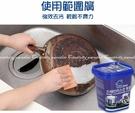 【不銹鋼去污膏】廚房不鏽鋼鍋具清潔膏 洗手台除油煙機除銹拋光奈米清潔劑