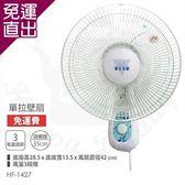 華信 MIT 台灣製造14吋單拉掛壁扇/電風扇/涼風扇HF-1427【免運直出】