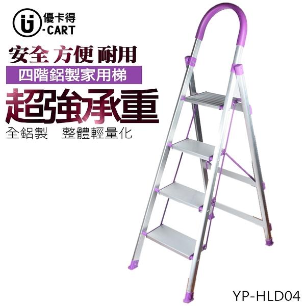 【4階 D型鋁梯】四階梯 摺疊梯 人字梯 梯子 家用梯 A字梯 鋁製梯 五金工具 大船回港