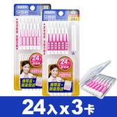 【奈森克林】I型牙間刷/齒間刷24支x3卡超值裝-附攜帶盒