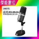 【含運】AVerMedia 圓剛 AM310 黑鳩直播錄音麥克風 高音質USB麥克風 電競 直播 線上教學 防疫用品