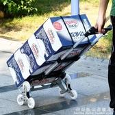 手拉車家用摺疊買菜搬運行李便攜小拉貨手推車爬樓梯載重拉桿拖車 聖誕節免運