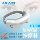 ARWEI 210 智能眼部按摩器 按摩儀 護眼按摩器