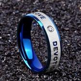 藍色男士戒指韓版個性鈦鋼潮人學生男戒 ☸mousika