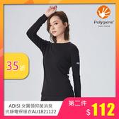 ADISI 女圓領抑菌消臭抗靜電保暖衣AU1821122 (XS-XL) / 城市綠洲 (Polygiene、銀離子、抗菌、異味控制)