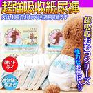 【培菓平價寵物網】  DYY》寵物紙尿褲...