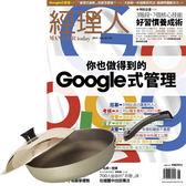 《經理人月刊》1年12期 贈 頂尖廚師TOP CHEF頂級超硬不沾中華平底鍋31cm