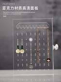 耳環盒子耳釘收納盒壓克力展示架掛耳飾耳墜放手飾品女家用首飾盒
