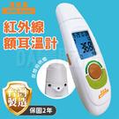 額溫槍 耳溫槍 [保固兩年]【送退熱貼】紅外線 體溫計 BestLove 貝舒樂 防疫 測量 發燒