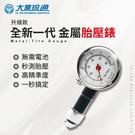 全新一代升級款 金屬胎壓錶 胎壓表 胎壓計 胎壓器 可洩壓 機車 汽車 腳踏車【DouMyGo汽車百貨】