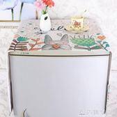 棉麻滾筒洗衣機蓋布床頭櫃多用蓋巾單開門冰箱罩雙門微波爐防塵罩 名購居家