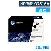 碳粉匣HP 黑色Q7516A Q7516 7516A 16A  HP LaserJet