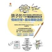 孩子的情緒控管&藝術體驗遊戲(權威兒童發展心理學家專為幼兒打造的40個潛能開發遊