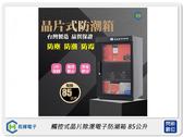 長暉 Chang Hui 觸控式晶片除溼電子防潮箱85公升 (CH-168-85,公司貨)