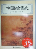【書寶二手書T1/大學藝術傳播_YDL】中國繪畫史_James Cahill