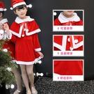 聖誕服兒童演出服小孩聖誕老人可愛狂歡裝套裝中小童男女表演服裝 雙十二全館免運