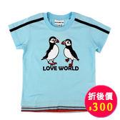 【愛的世界】純棉圓領短袖T恤/6歲/10歲-台灣製- ★春夏上著