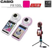 CASIO FR100L  防水運動相機 64G全配/腳架/自拍棒延長桿 公司貨 《24期0利率》