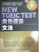 【書寶二手書T6/語言學習_LHN】NEW TOEIC TEST金色證書-文法_Instituteo