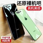 蘋果8plus手機殼7plus男女款iPhone7新款8軟硅膠全包邊8p電鍍7p夏天超薄個性『潮流世家』