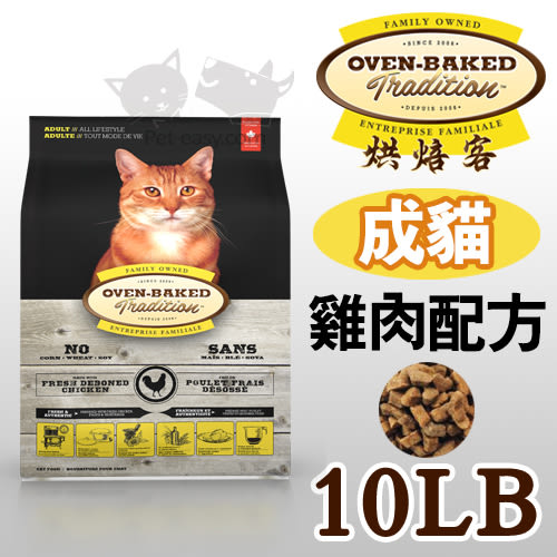 PetLand寵物樂園《加拿大 Oven-Baked烘焙客》非吃不可 - 成貓雞肉配方 10磅 / 貓飼料