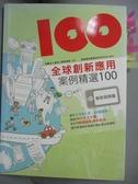 【書寶二手書T7/行銷_GTM】全球創新應用案例精選100_資策會FIND