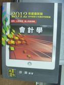 【書寶二手書T9/進修考試_QBT】會計學_徐樂_2012年度最新版_高點_原價580