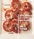 (二手書)極簡烹飪教室(3):米麵穀類、蔬菜與豆類