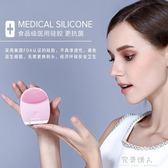 潔面儀硅膠充電式洗臉神器電動臉部洗面機毛孔清潔器 完美情人精品館
