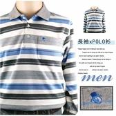 【大盤大】(P38268) 男 長袖 橫條紋POLO衫 口袋棉衫 台灣製 有領休閒衫 反領運動衫【2XL號斷貨】