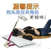 手機支架伸縮懶人床頭直播玩手機支架多功能夾子通用掛脖子看片神器igo生活優品