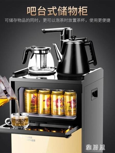 電壓220V 吧臺式茶吧機立式熱家用自動上水新款智能下置水桶飲水機IP3931【雅居屋】