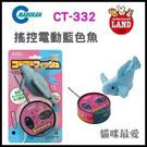 *KING WANG*日本Marukan《貓咪-搖控電動藍色魚CT-332》 新款-貓咪最愛