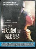 挖寶二手片-P01-386-正版DVD-電影【安德魯洛伊韋伯之歌劇魅影】-奧斯卡三項提名(直購價)