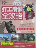 【書寶二手書T1/旅遊_AS9】30歲前都能實現的哈日遊學夢:日本打工度假全攻略_蕭文君