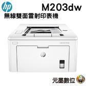 【限時促銷↘5980】HP LaserJet Pro M203dw 無線雙面雷射印表機