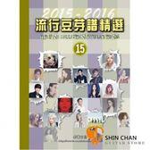 流行豆芽譜精選15  (2015-2016年)