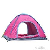 全自動速開帳篷戶外3-4人2人雙人防暴雨露營野營公園沙灘家用帳篷ATF 沸點奇蹟