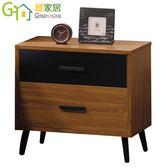 【綠家居】喬治 時尚1.8尺二抽床頭櫃/收納櫃