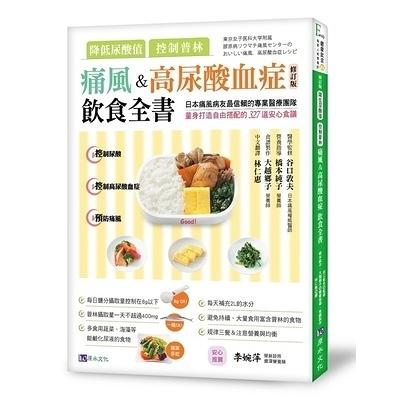 降低尿酸值.控制普林 痛風&高尿酸血症飲食全書(修訂版)