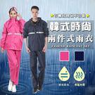 整套「衣+褲」韓國時尚兩件式雨衣 自行車...