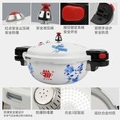 吉意迷你小型高壓鍋燃氣電磁爐通用酒店湯鍋壓力鍋家用1-2-3-4人 母親節禮物