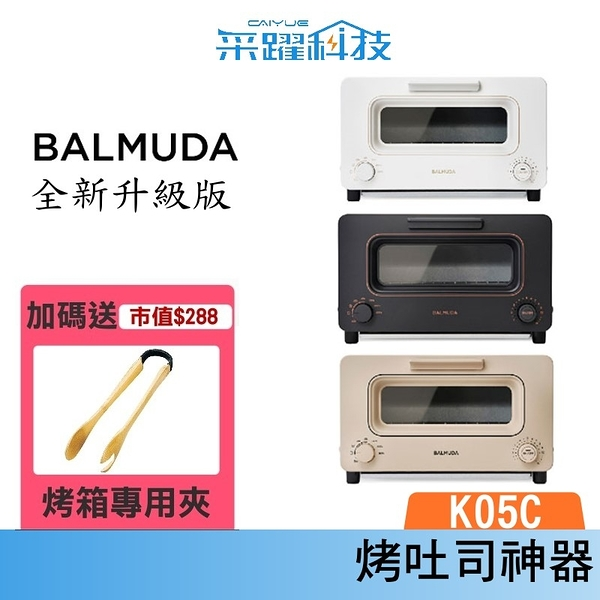 【贈經典吐司夾】BALMUDA 百慕達 The Toaster K05C 蒸氣烤麵包機 蒸氣水烤箱 百慕達 公司貨 新品上市